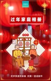 中国风设计风格红色简洁大气过年家庭家庭相册全家福H5模版