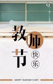 最高大上的教师节贺卡/教师节快乐/老师您辛苦了/师恩难忘