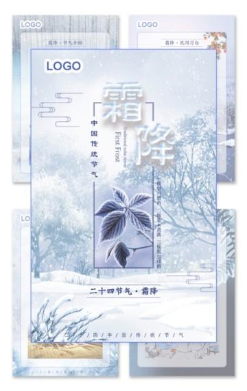 霜降节气文化宣传
