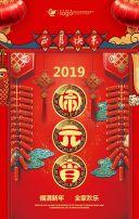 2019元宵节 红色喜庆活动 闹元宵