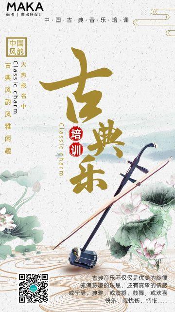 灰色中国风古典乐培训招生手机海报