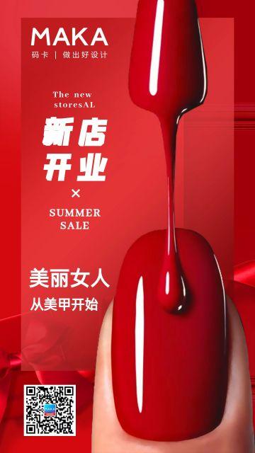 美甲店新店开业活动红色喜庆宣传海报