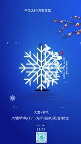 传统二十四节气大雪海报大雪节气宣传海报
