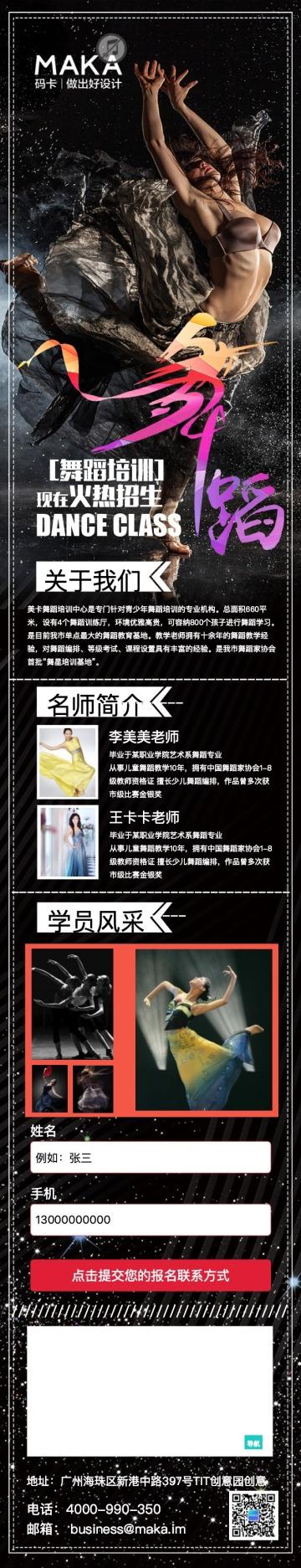 黑色时尚炫酷舞蹈培训机构招生宣传单页