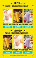饮品奶茶店节假日活动推广卡通搞笑风格