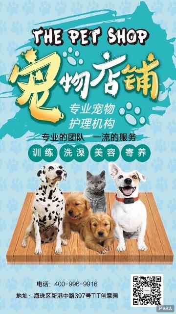 蓝色宠物店海报
