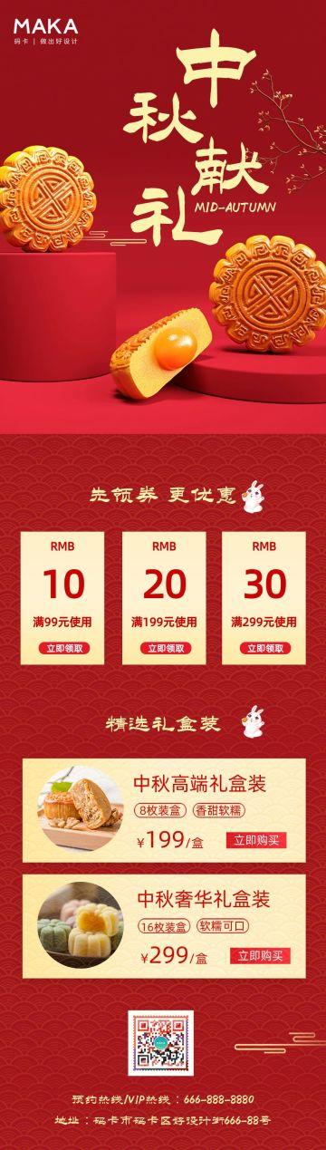 红色简约国潮风中秋节长图
