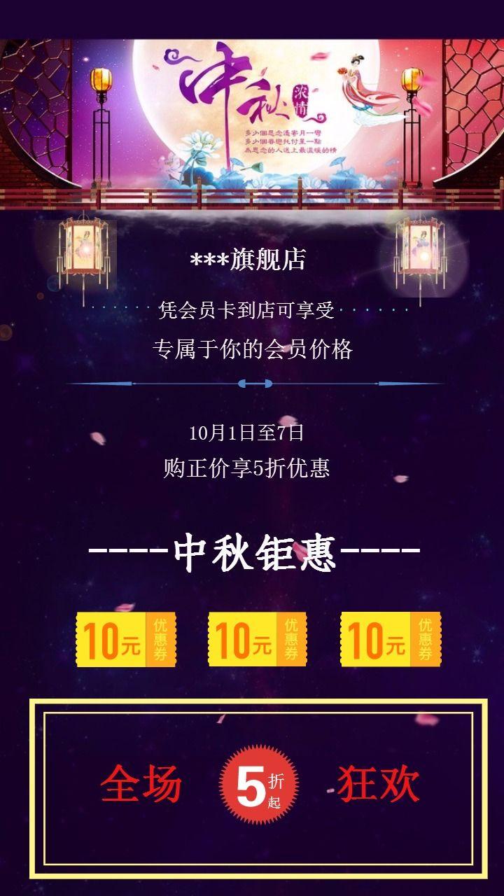 中秋节日促销优惠海报