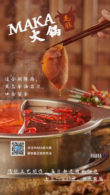 简约时尚风火锅餐饮店铺宣传海报