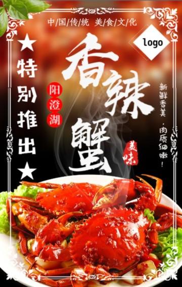 黑色简约时尚大闸蟹饭店美食模宣传H5