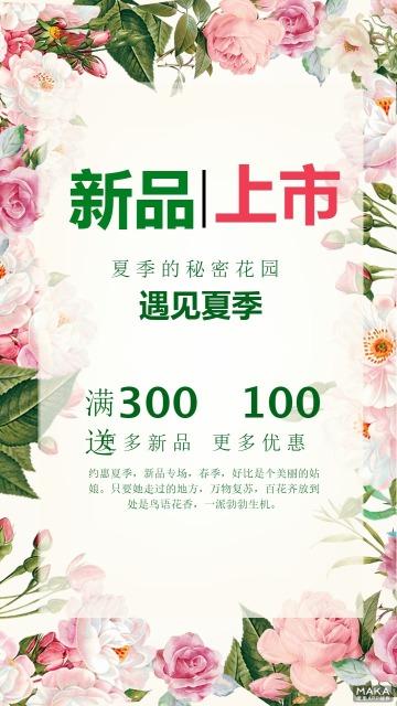 清新缤纷鲜花卡通清爽初夏商业促销季宣传海报