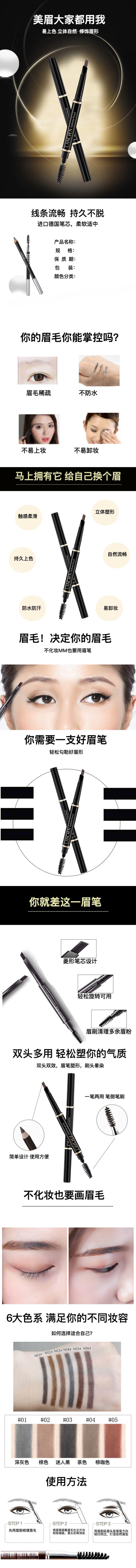 时尚简约眉笔美妆电商详情图