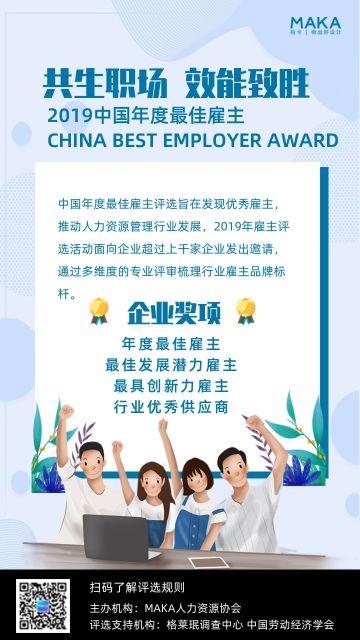 评选如最佳雇主宣传蓝色手机海报