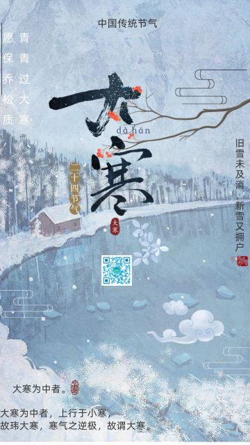 中国风传统节气大寒创意海报