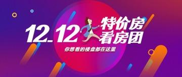 紫色卡通双十二房地产行业营销活动公众号首图