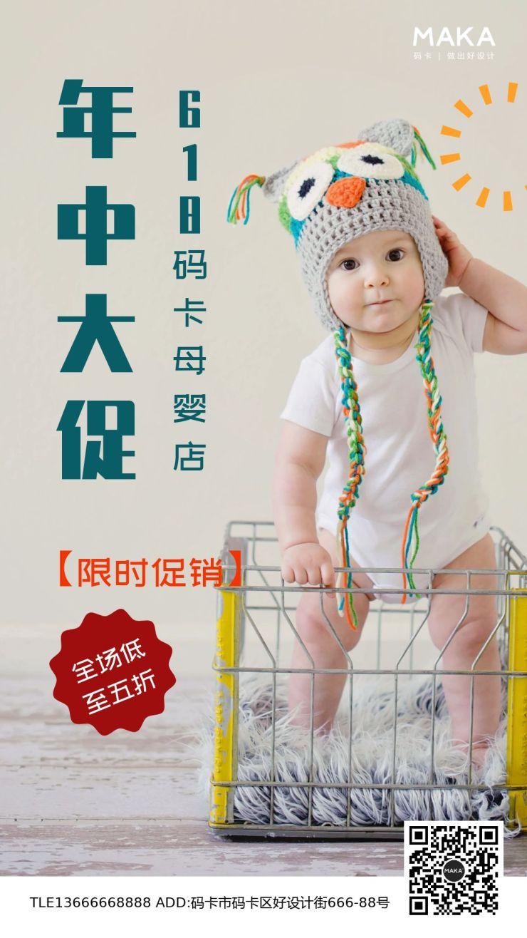 母婴用品618活动宣传海报