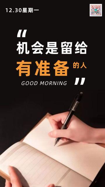 创意简约文艺励志奋斗企业宣传早安晚安日签问候祝福朋友圈壁纸手机海报