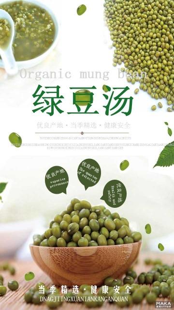 当季·精选·绿豆·食品宣传海报