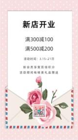 粉色唯美简约清新文艺新店开业新品上市春夏季秋冬季上新促销活动宣传推广海报