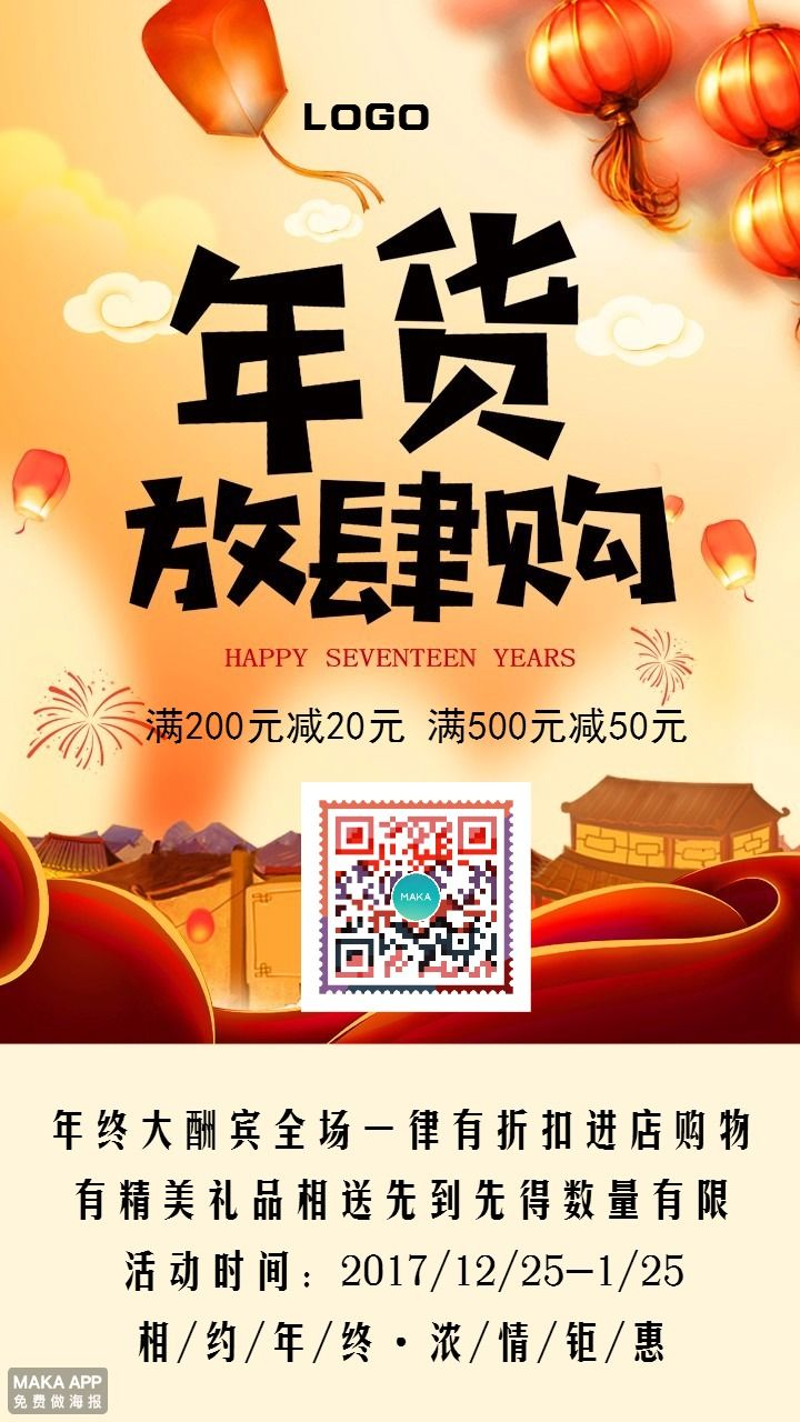 年货节2018年货节春节促销打折祝福海报