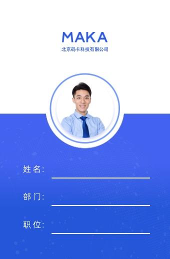 蓝色商务科技企业工作证