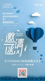 清新简约会议邀请函商务会议年会新品发布会邀请手机海报