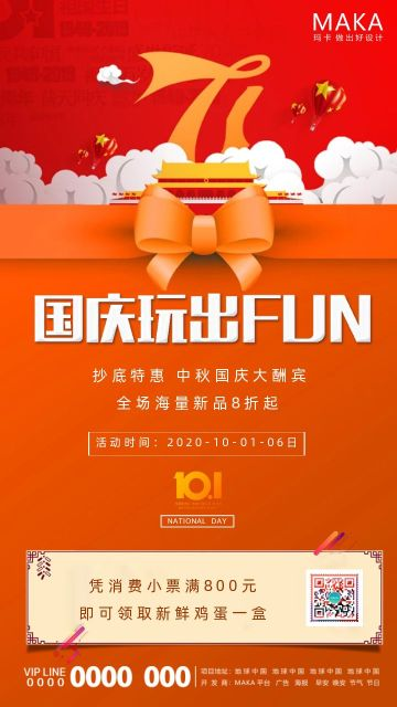 橙色简约插画风中秋国庆超市卖场促销宣传手机海报