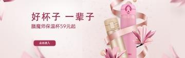 电商简单大气粉色水杯促销活动店铺banner