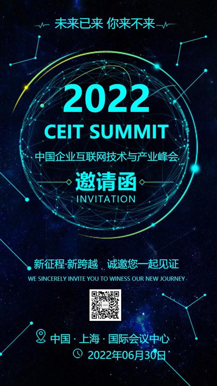 炫酷商务科技邀请函会议展会企业通用活动海报手机版邀请函