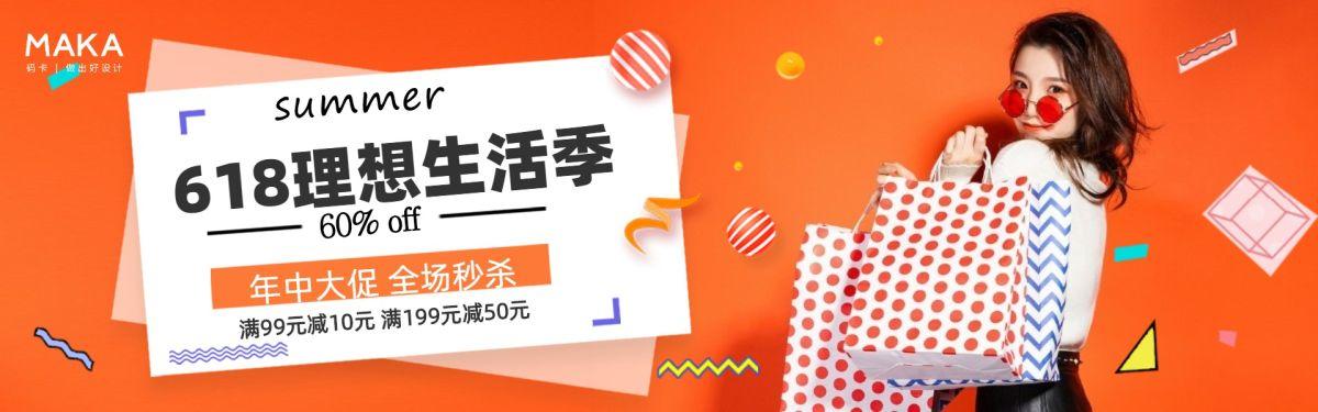 橙色简约618促销活动电商电铺banner