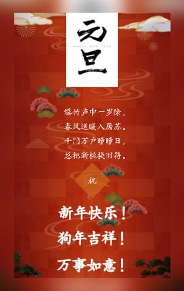 卓·DESIGN/中国风古风2018新年元旦拜年祝福贺卡狗年大吉企业个人通用情侣祝福表白告白企业宣传