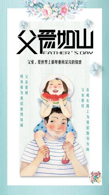 卡通手绘绿色白色父亲节文化传播祝福海报