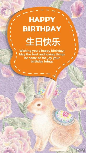 兔子生日祝福海报