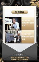 邀请函 黑金大气 会议邀请 活动邀请 新品发布 中国风