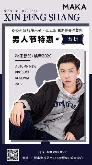 白色简约酷炫男人节电商促销宣传推广手机海报