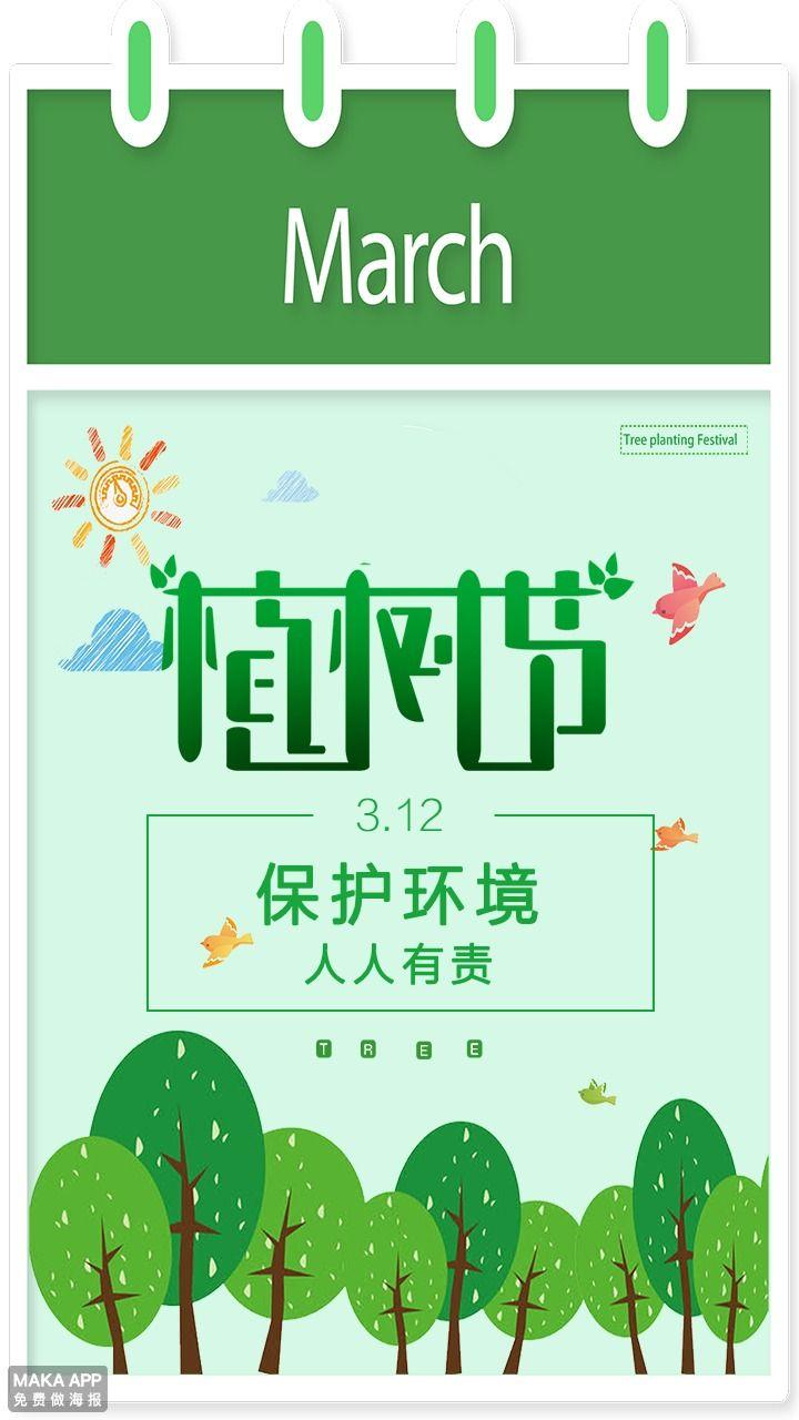 植树节活动海报3.12植树节绿色环保主题海报