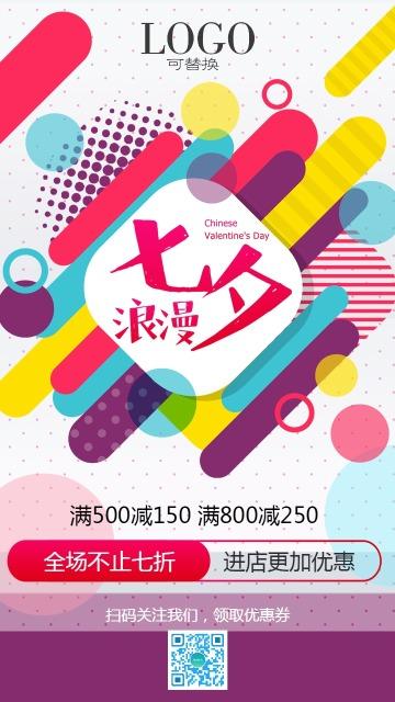 情人节七夕浪漫促销节日满减推广活动促销全场打折夏日特卖波普风炫彩