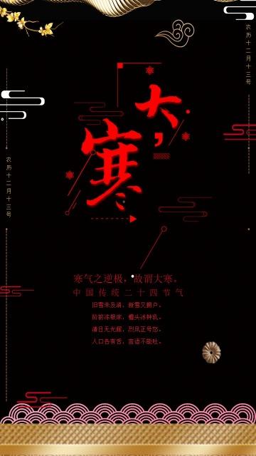时尚炫酷中国传统二十四节气之大寒 大寒知识普及