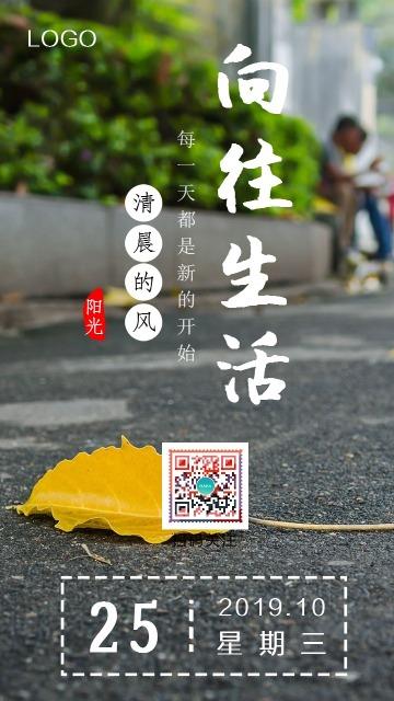 简约清新早安励志日签激情励志正能量企业宣传企业文化手机海报