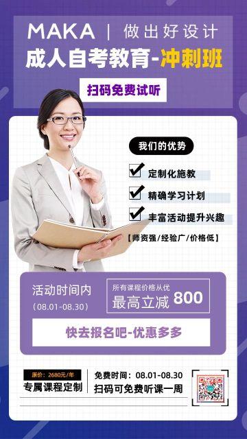 紫色简约成人自考教育宣传海报