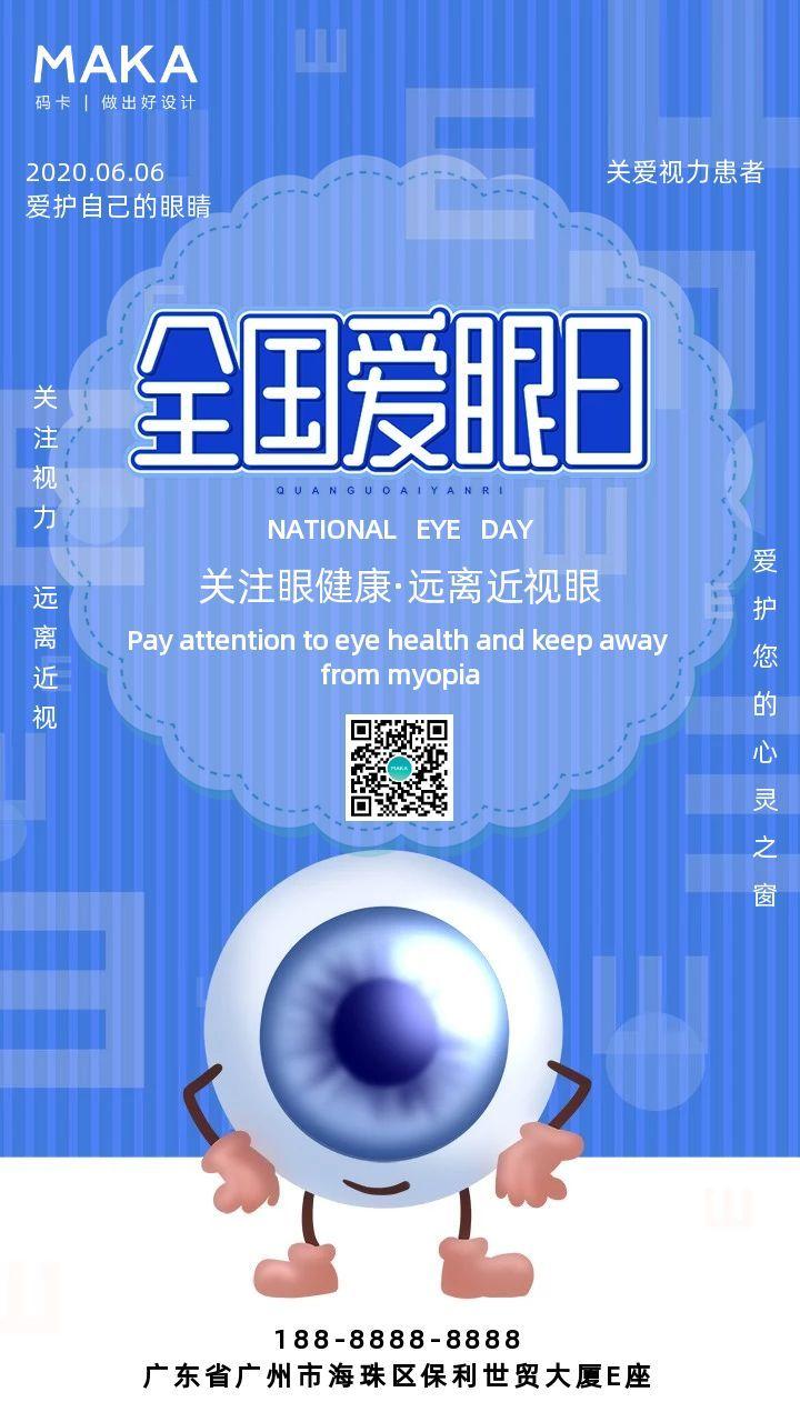 蓝色创意世界爱眼日节日宣传手机海报