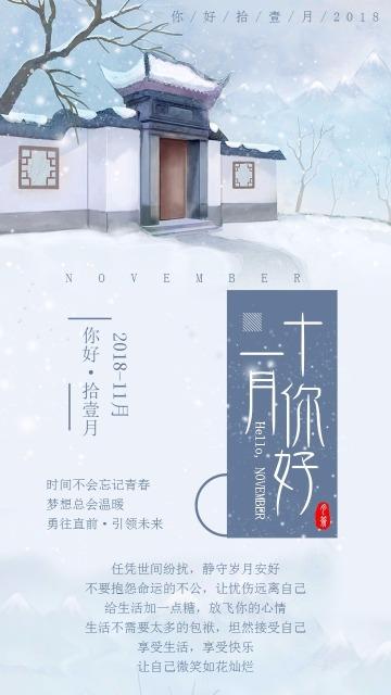 立冬十一月心情语录