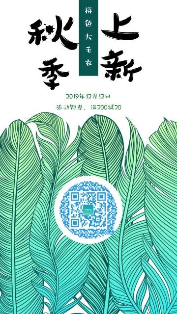 绿色扁平简约秋季线上线下店铺上新店铺推广海报