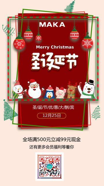 圣诞节优惠促销宣传海报
