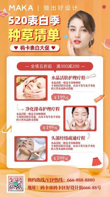 橙色美容美业美发美体节日促销宣传海报