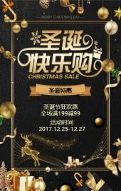 圣诞节/圣诞节促销/黑金圣诞节宣传/圣诞商场促销/邀请函/店铺促销/平安夜活动/圣诞狂欢/圣诞/元旦