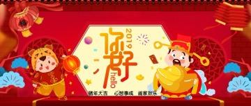 2019猪年新年快乐喜迎春节祝福问候迎新春