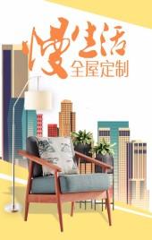 家居全屋定制/家居企业宣传品牌推广