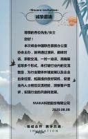 高端水墨中国清新文艺清明活动邀请函