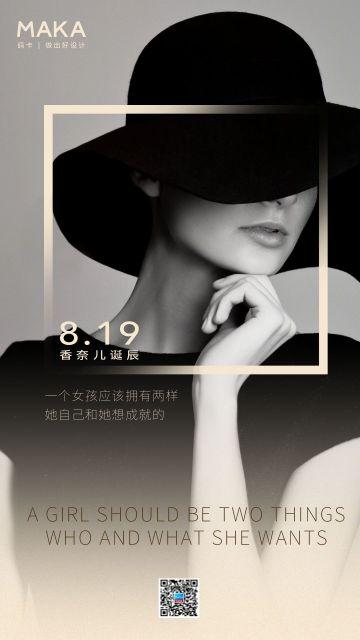 8.19·香奈儿诞辰独立女性励志日签